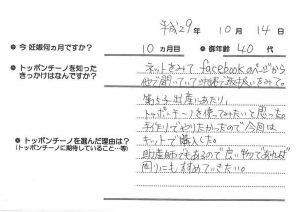 お客様の声|沖縄トッポンチーノ(ほんわか)